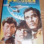 Toru_Kanamori_Trek01